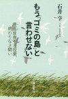 もう「ゴミの島」と言わせない 豊島産廃不法投棄、終わりなき闘い[本/雑誌] / 石井亨/著