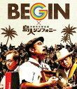 島人シンフォニー[Blu-ray] / BEGIN×京都市交響楽団