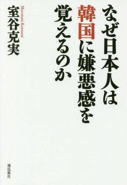 なぜ日本人は韓国に嫌悪感を覚えるのか (双書月刊Hanada)[本/雑誌] / 室谷克実/著