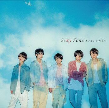 イノセントデイズ [DVD付初回限定盤 A][CD] / Sexy Zone