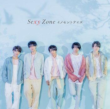 イノセントデイズ [DVD付初回限定盤 B][CD] / Sexy Zone