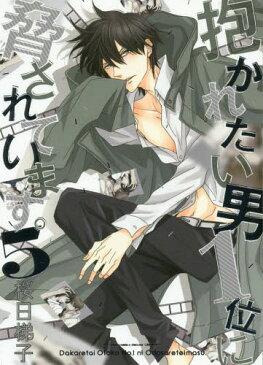 抱かれたい男1位に脅されています。 5 (ビーボーイコミックスデラックス)[本/雑誌] (コミックス) / 桜日梯子/著