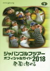 ジャパンゴルフツアーオフィシャルガイド 2018[本/雑誌] / 日本ゴルフツアー機構