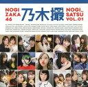 乃木坂46 写真集 乃木撮[本/雑誌] Vol.01 (単行本・ムック) / 乃木坂46/著