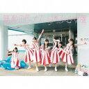無敵のビーナス (見んしゃい盤) [Blu-ray付初回限定盤][CD] / ばってん少女隊