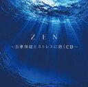 ZEN〜自律神経とストレスに効くCD〜[CD] / オムニバ...