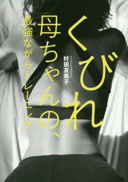 くびれ母ちゃんの、最強ながらトレーニング 痩せたかったら膣をしめてハンバーグを作ろう! (VERY BOOKS)[本/雑誌] (単行本・ムック) / 村田友美子/著