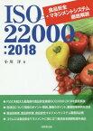 [書籍のゆうメール同梱は2冊まで]/ISO22000:2018食品安全マネジメントシステム徹底解説[本/雑誌] / 小川洋/著