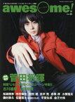awesome! (オーサム) Vol.25 【表紙&巻頭】 映画『となりの怪物くん』菅田将暉 (SHINKO MUSIC MOOK)[本/雑誌] / シンコーミュージック