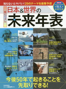 超ビジュアル日本&世界の未来年表 今後50年で起きることを先取りできる![本/雑誌] / 世界博学倶楽部/著