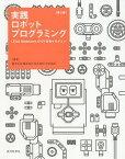 実践ロボットプログラミング LEGO Mindstorms EV3で目指せロボコン![本/雑誌] / 藤吉弘亘/著 藤井隆司/著 鈴木裕利/著 石井成郎/著