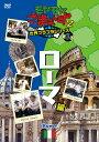 モヤモヤさまぁ〜ず2 世界ブラブラシリーズ 第1巻 ローマ編[DVD] / バラエティ (さまぁ〜ず...