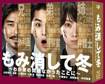 もみ消して冬 〜わが家の問題なかったことに〜 Blu-ray BOX[Blu-ray] / TVドラマ
