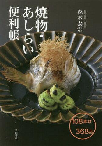 焼物・あしらい便利帳[本/雑誌] / 森本泰宏/著
