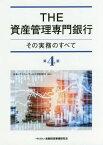 THE資産管理専門銀行 その実務のすべて[本/雑誌] / 日本トラスティ・サービス信託銀行/編著