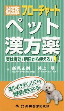 獣医版フローチャートペット漢方薬 実は有効!明日から使える![本/雑誌] / 新見正則/著 井上明/著
