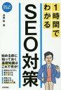 [書籍のゆうメール同梱は2冊まで]/1時間でわかるSEO対策[本/雑誌] (スピードマスター) / 遠藤聡/著