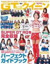 ギャルズ・パラダイス '18スーパーGT (SAN-EI)[本/雑誌] (単行本・ムック) / 三栄書房