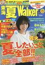 東海 夏Walker 2018 【表紙】 清野菜名 (ウォーカームック)[本/雑誌] / KADOKAWA
