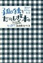 孤独をたのしむ本 100のわたしの方法[本/雑誌] / 田村セツコ/著