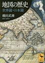ネオウィング 楽天市場店で買える「[書籍のゆうメール同梱は2冊まで]/地図の歴史 世界篇・日本篇[本/雑誌] (講談社学術文庫 / 織田武雄/〔著〕」の画像です。価格は1,320円になります。