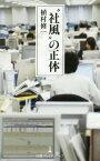"""""""社風""""の正体 (日経プレミアシリーズ)[本/雑誌] / 植村修一/著"""