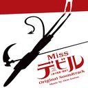 ドラマ「Missデビル 人事の悪魔・椿眞子」オリジナル・サウンドトラック[CD] / TVサントラ (音楽: 井筒昭雄)