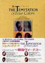 【送料無料選択可!】THE TEMPTATION of Four Colors ~韓流ヴィーナス~ / ソン・ヒョンナ、ク...