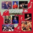 <COLEZO!>アジア音楽 / オムニバス