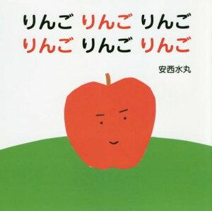 りんごりんごりんごりんごりんごりんご (主婦の友はじめてブックシリーズ)[本/雑誌] / 安西水丸/著