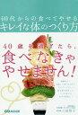 40代からの食べてやせるキレイな体のつくり方[本/雑誌] / 三田智子/著