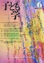 [書籍のメール便同梱は2冊まで]/子ども学 第6号(2018)[本/雑誌] / 白梅学園大学子ども学研究所「子ども学」編集委員会/編集
