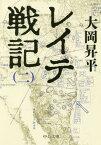 レイテ戦記 2[本/雑誌] (文庫お) / 大岡昇平/著