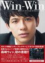 Win‐Win 森崎ウィン 1st visual & interview book[本/雑誌] (単行本・ムック) / 森崎ウィン/著