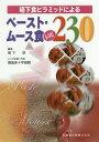 嚥下食ピラミッドによるペースト・ムース食レシピ230[本/雑誌] / ...