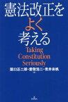 憲法改正をよく考える Taking Constitution Seriously[本/雑誌] / 阪口正二郎/編 愛敬浩二/編 青井未帆/編