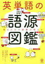 英単語の語源図鑑 見るだけで語彙が増える[本/雑誌] / 清