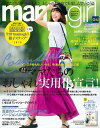 mamagirl (ママガール) 2018年7月号 【表紙】 優木まおみ[本/雑誌] (雑誌) / エムオン・エンタテインメント