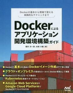 Dockerによるアプリケーション開発環境構築ガイド Dockerの基本から現場で使える実践的なテクニックまで[本/雑誌] / 櫻井洋一郎/著 村崎大輔/著