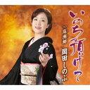 いのち預けて[CD] / 岡田しのぶ