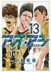 アオアシ 13 (ビッグコミックス)[本/雑誌] (コミックス) / 小林有吾/著 上野直彦/取材・原案協力