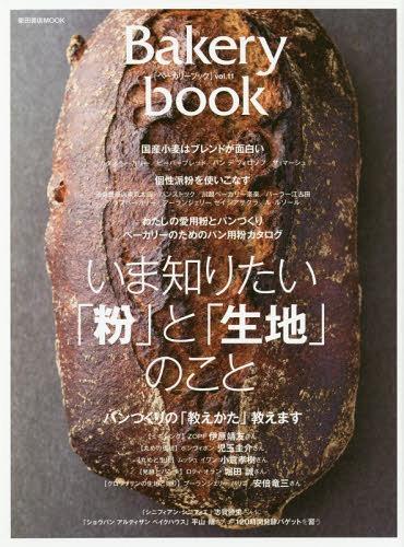料理, 和食・おかず Bakery book 11 (MOOK)