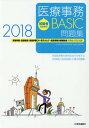'18 医療事務BASIC問題集 (初級者のための)[本/雑...