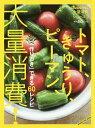 トマト、きゅうり、ピーマン、大量消費! (オレンジページブックス 大量...