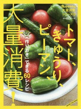 トマト、きゅうり、ピーマン、大量消費! (オレンジページブックス 大量消費シリ 2)[本/雑誌] / オレンジページ