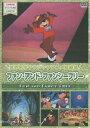 DVD ファン・アンド・ファンシーフリー[本/雑誌] / メディアリンク