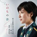 いのちの音 [CD+DVD][CD] / 鶫真衣 (ソプラノ)、柴田昌宜 (指揮)/陸上自衛隊中部方面音楽隊