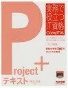 [書籍のゆうメール同梱は2冊まで]/Project+テキスト[本/雑誌] (実務で役立つIT資格CompTIAシリーズ) / TAC株式会社(IT講座)/編