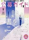 公募ガイド 2018年7月号 【特集】 詩を書こう[本/雑誌] (雑誌) / 公募ガイド社
