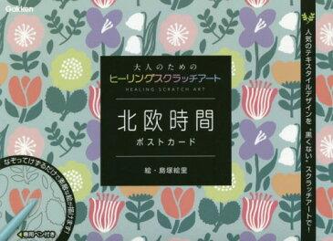 北欧時間 ポストカード (大人のためのヒーリングスクラッチアート)[本/雑誌] / 島塚絵里/絵